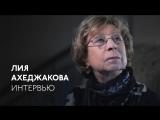 Лия Ахеджакова  о прошлом, настоящем и будущем.