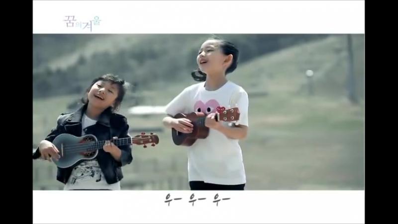 SMROOKIES 라미 LAMI - 김연아 박정현 Lena Park 꿈의 겨울 (Winter Dream) 평창송 MV 2011.