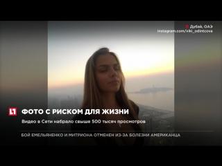 Полиция ОАЭ взяла с модели Виктории Одинцовой обещание не рисковать жизнью