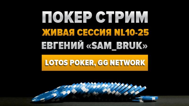 Лайв сессия NL10 NL25 | LotosPoker GG Network | Покер стрим от Sam_Bruk