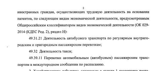 Трудовой договор для фмс в москве Борисовская улица исправим кредитную историю банк