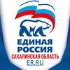 Единая Россия Сахалинская область