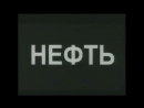 Нефть Мурада Ибрагимбекова