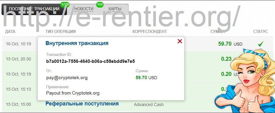 Платит Криптотрек