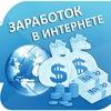 Заработок в интернете | Инвестиции | Бизнес Бот