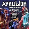 АукцЫон 2 декабря Arbat-Hall