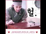 Baek DaeGil And YeoningGun... Fun Time.