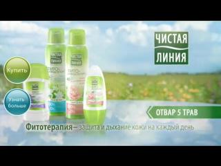 Фито-дезодорант ЧИСТАЯ ЛИНИЯ