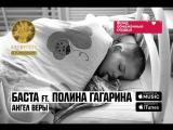 Баста ft. Полина Гагарина  Ангел Веры
