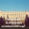 Открытый белгородский политический клуб
