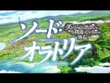 [NC OP] Danmachi Gaiden: Sword Oratoria | Может, я встречу тебя в подземелье? - Меч Оратории (creditless - без титров)