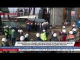 Посмотреть на подъём автодорожной арки Крымского моста приехали руководители фракций Госдумы России Строители подняли автодорожн