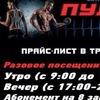 """Фитнес Клуб """"Пульс"""" Бузулук"""