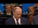 Конфуз. Двойник Путина не попал в фонограмму [07_11_2016]