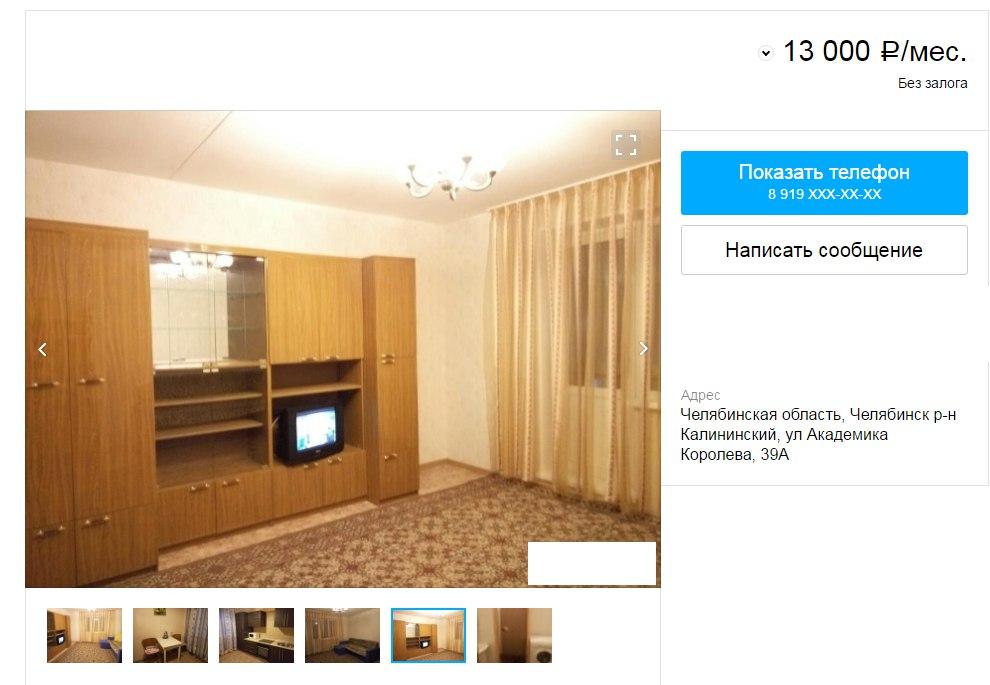 Реальные квартиы в аренду