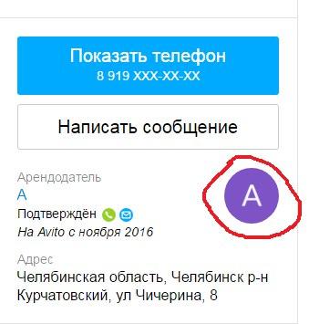 профиль пользователя на авито
