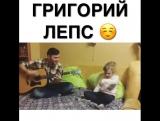 Классно спели песню Григория Лепса