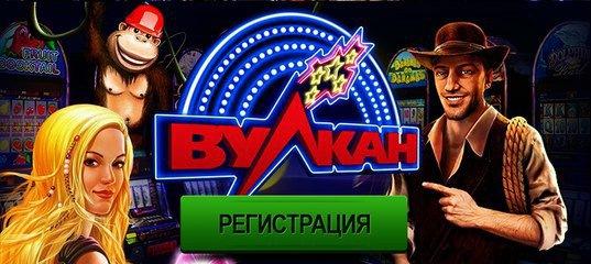 Игровое казино вулкан Мончегорск установить Вилкан играть на планшет Ткарск загрузить
