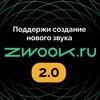 Zwook.ru - Школа электронной музыки