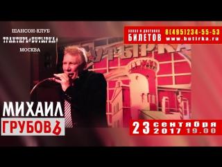 Михаил Грубов - 23 сентября 2017, сольный концерт в Москве