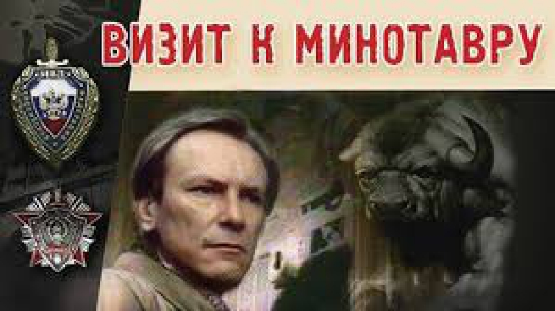 Визит к Минотавру 1987, СССР, детектив , 4 и 5 серия.