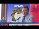 НАСТ-Крым.1-я Крымская конференция профессиональных телохранителей.
