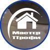 Натяжные потолки Пластиковые окна Мастер Профи