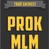 ProkMLM.Бизнес с нуля.Без вложений.Сетевой.
