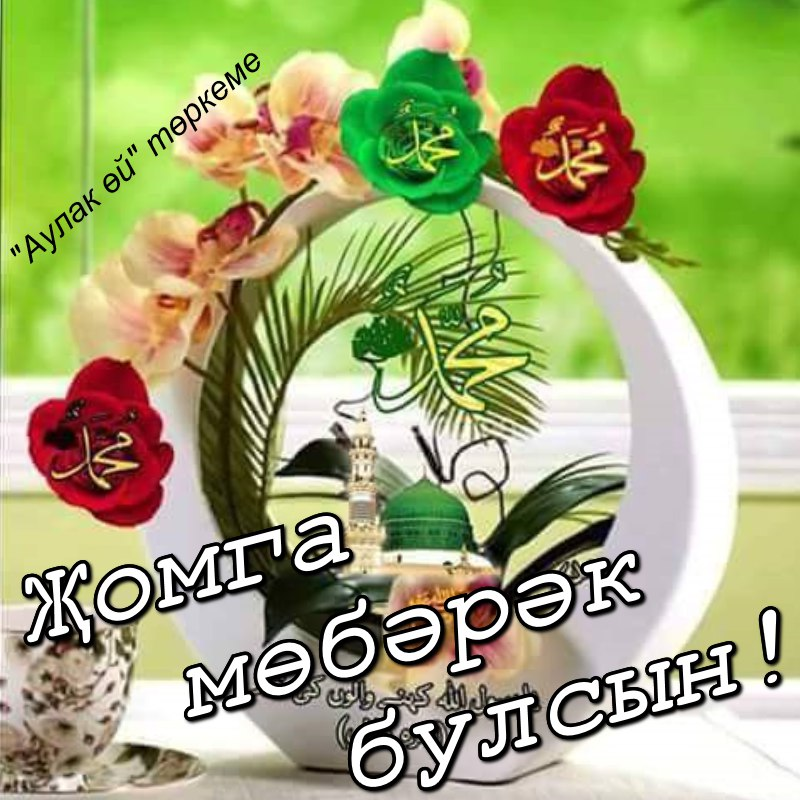 Оригами, с пятницей картинки с надписями красивые на татарском