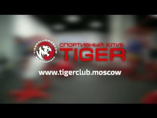 Старт продаж абонементов в TIGER м.Беговая