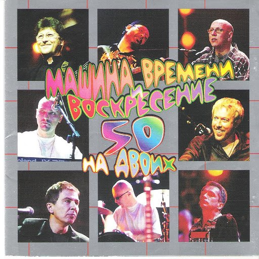 Машина Времени альбом 50 на двоих (Live Album 2000)