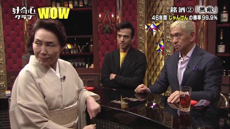 Curiosity Club WOW (2017.10.02) - 好奇心クラブ WOW 松本人志 vs WOWな人々