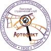 """Поисковый клуб """"Артефакт"""" (ИГЭУ)"""