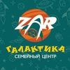Семейный центр «Галактика ZAR»