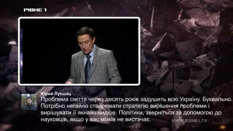 Проблема сміття через десять років задушить всю Україну, — Юрій Лукшиц. Ток-шоу Стіна
