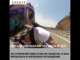 Звезда Instagram погибла в ДТП