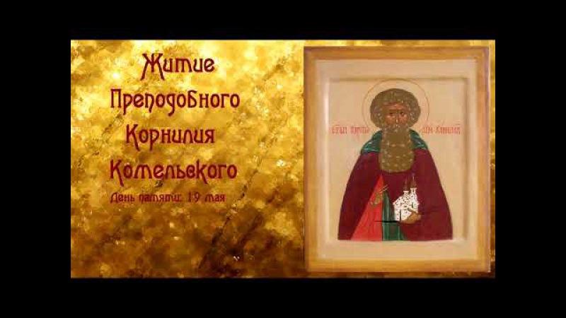 Житие преподобного Корнилия Комельского