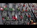 Що робити із пам'ятками Революції гідності < HromadskeTV>