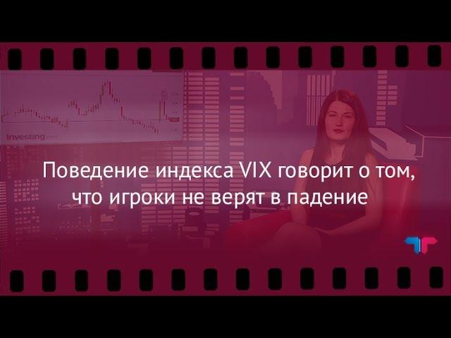 TeleTrade: Вечерний обзор, 23.05.2017 – Поведение индекса VIX говорит, что игроки не верят в...