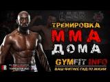 Тренировка БОЙЦА ММА! УПРАЖНЕНИЯ с СОБСТВЕННЫМ весом ДОМА от ФАНКА РОБЕРТСА RUS, Канал GymFit INFO