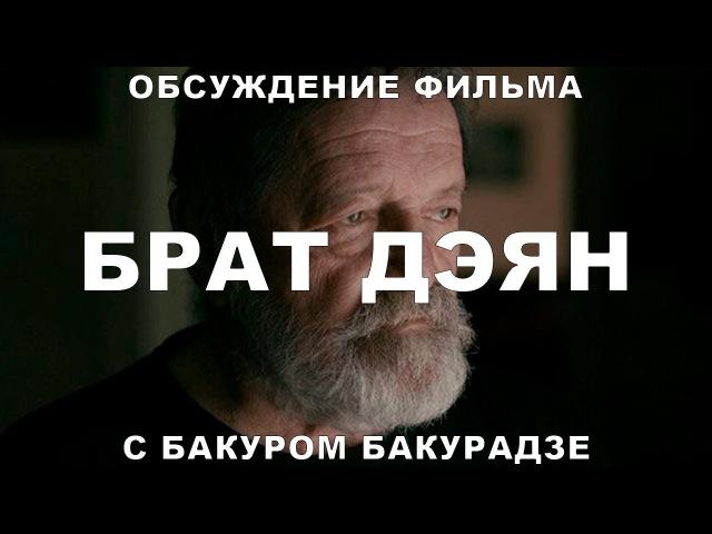 Обсуждение фильма Брат Дэян с Бакуром Бакурадзе 18.10.2017
