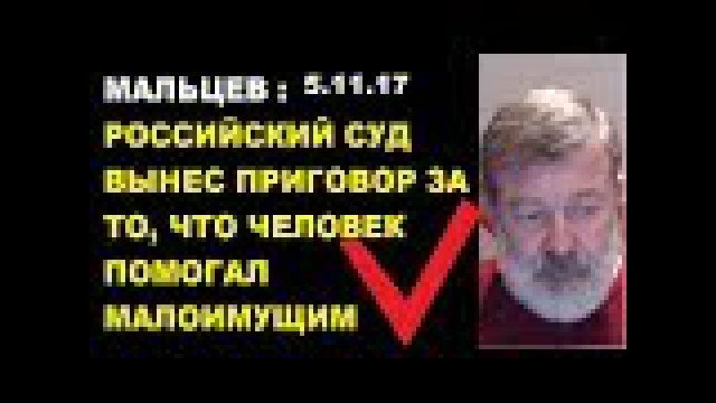 Вячеслав Мальцев ПЛОХИЕ НОВОСТИ 19.09.17 За помощь малоимущим - в суд и приговор.