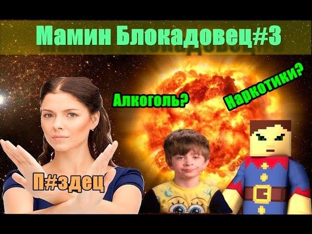 Мамин Блокадовец3/Криминальные истории