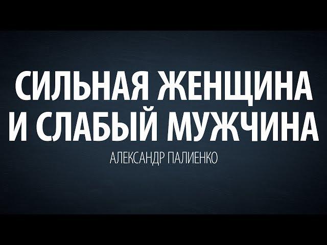 Сильная женщина и слабый мужчина Александр Палиенко