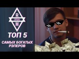 ТОП 5 САМЫХ БОГАТЫХ РЭПЕРОВ В 2017 ГОДУ
