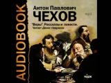 2000286 02 Аудиокнига. Чехов А.П.