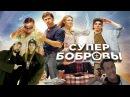 BostonezZ - Обзор фильма СуперБобровы