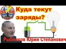 Куда текут заряды при подключении лампочки к аккумулятору Рыбников Ю.С..