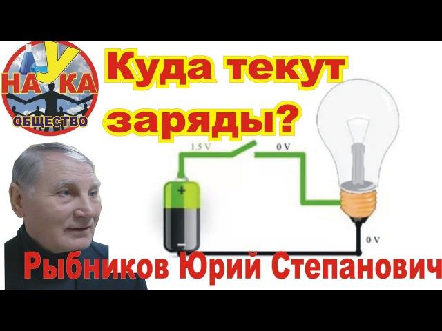 Куда текут заряды при подключении лампочки к аккумулятору? Рыбников Ю.С..