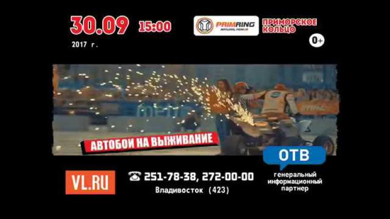 АвтоБитва Автобои на выживание во Владивостоке